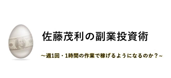 佐藤茂利の週1副業投資術
