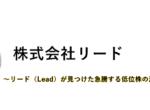 リード(Lead)