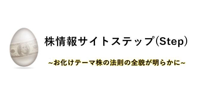 ステップ(Step)